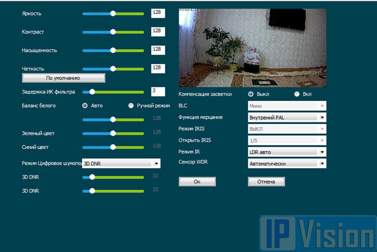 Программа для конфигурации ip адреса ip камеры на российском языке