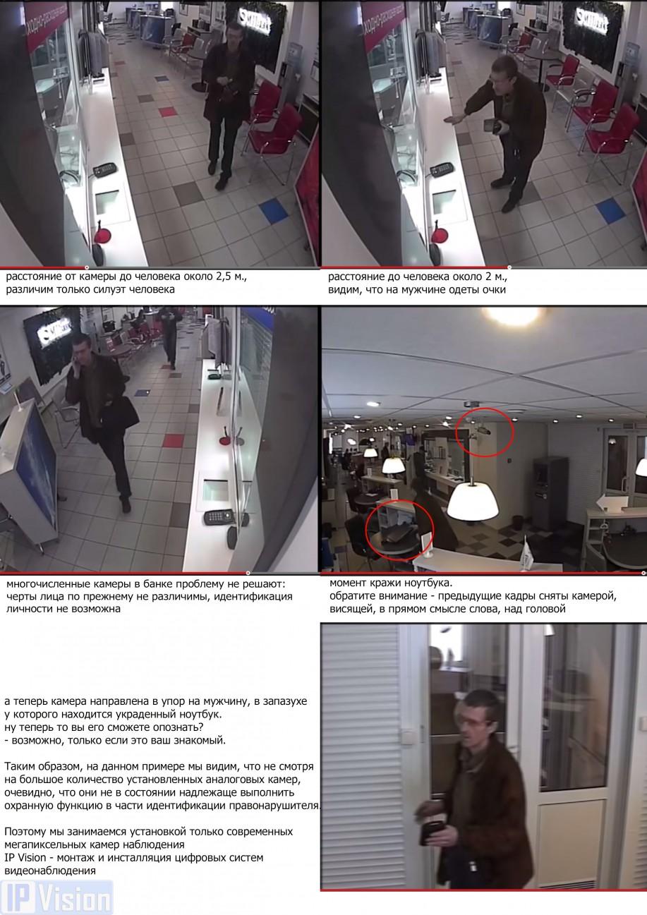 кража ноутбука заснятая аналоговыми камерами видеонаблюдения