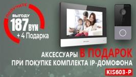 Акция на комплект ip-домофона KIS603-P