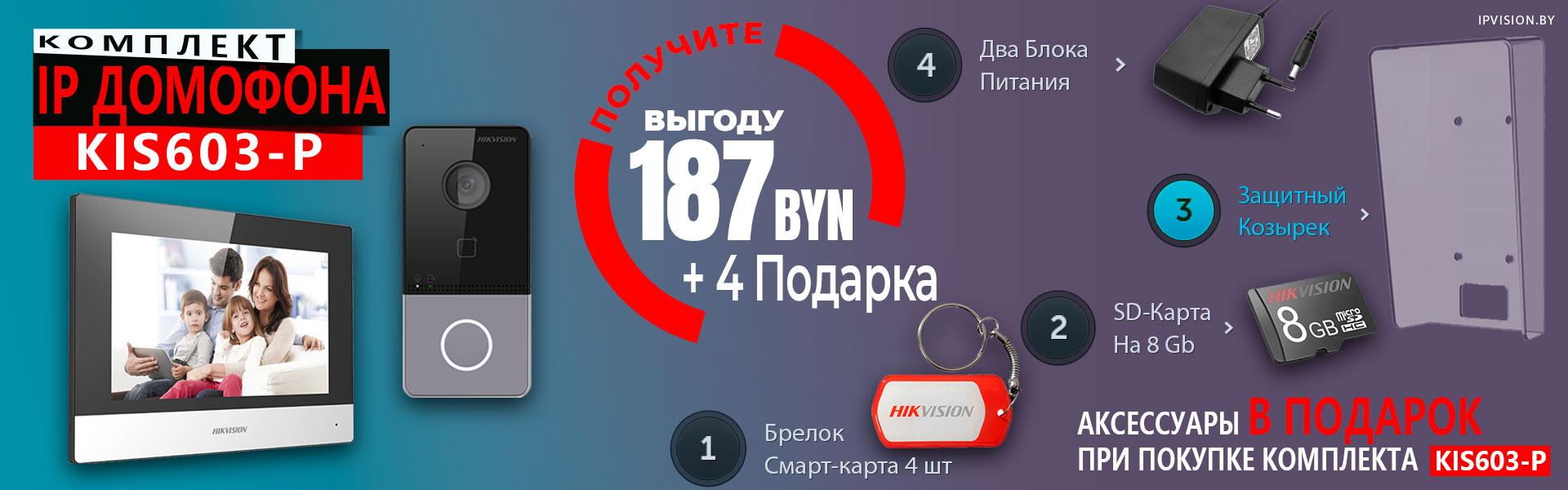Комплект ip домофона KIS603-P
