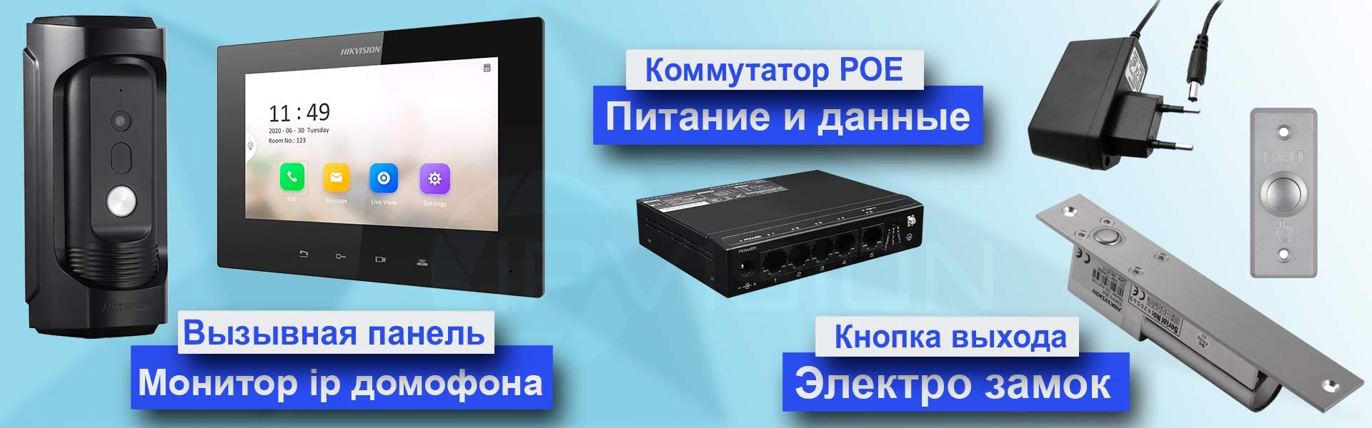 состав комплекта ip домофона