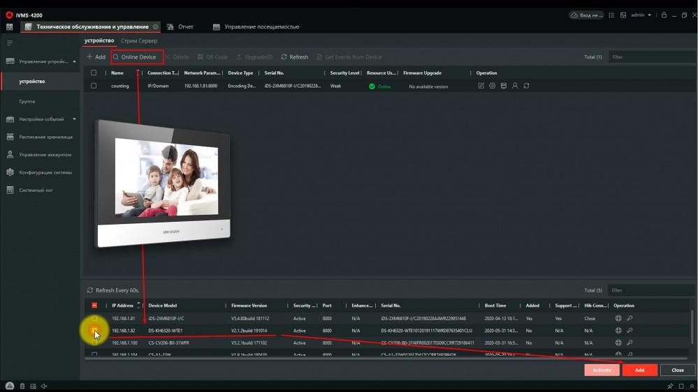добавление монитора ip домофона hikvision в ivms 4200